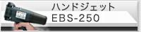 ハンドジェット EBS250