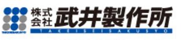 takeiseisakusyo